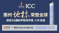 佳兆业ICC 办公楼 180万元 多套出售 免佣金代理